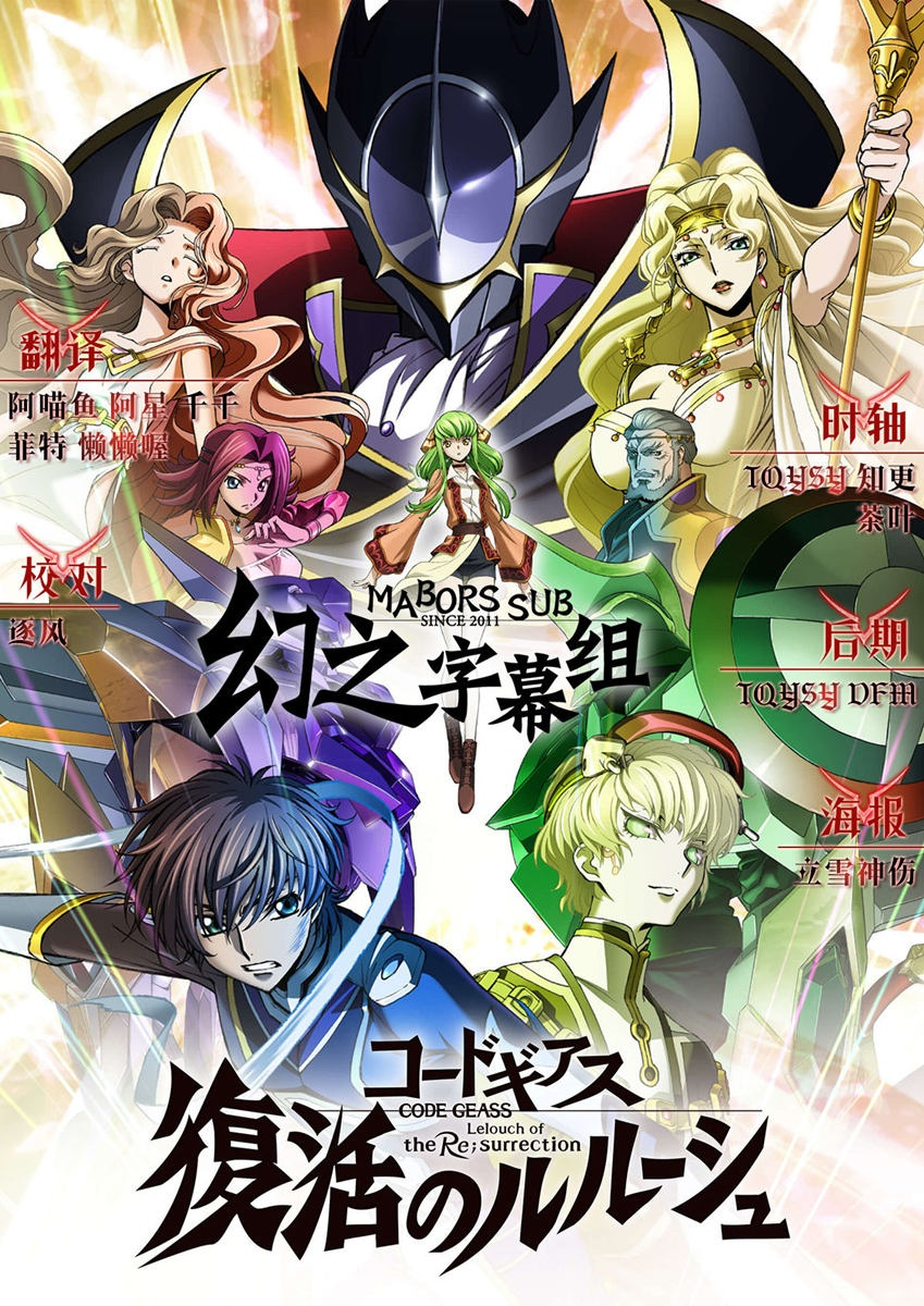 [剧场版] 复活的鲁路修 Code Geass: Lelouch of the Resurrection